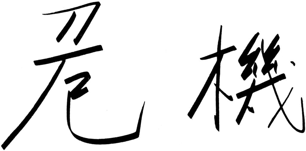 WeiChi